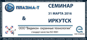 Семинар-31-марта-2016-года-Пожарная-автоматика-_ПлазмаТ