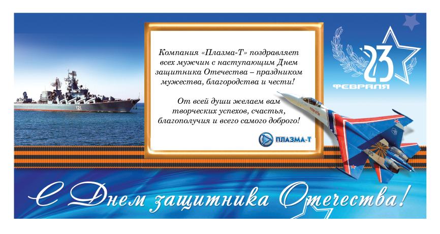 Компания-ПлазмаТ-позждравляет-с-23-февраля